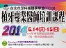 台北市牙科植體學學會TCOI植牙專業醫師培訓課程
